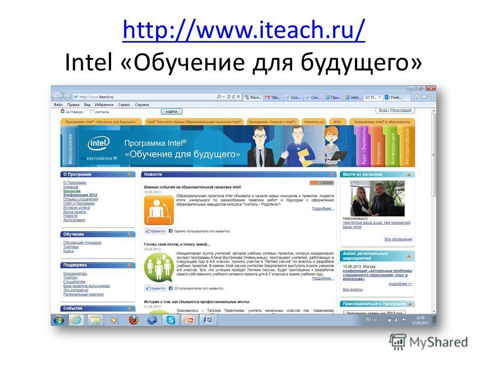 http://www.iteach.ru/ http://www.iteach.ru/ Intel «Обучение для будущего»