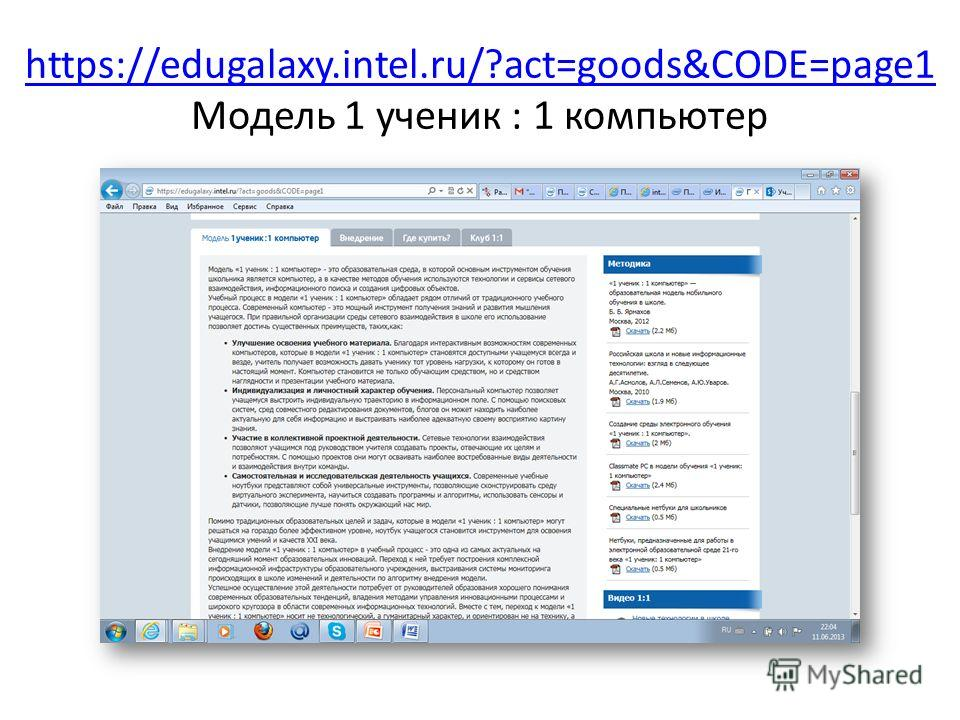 https://edugalaxy.intel.ru/?act=goods&CODE=page1 https://edugalaxy.intel.ru/?act=goods&CODE=page1 Модель 1 ученик : 1 компьютер