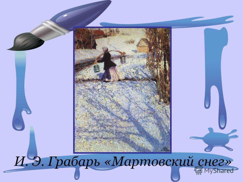 И. Э. Грабарь «Мартовский снег»