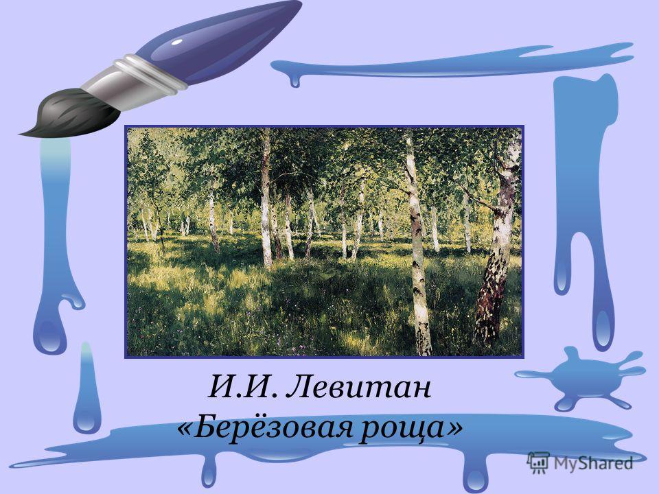 И.И. Левитан «Берёзовая роща»