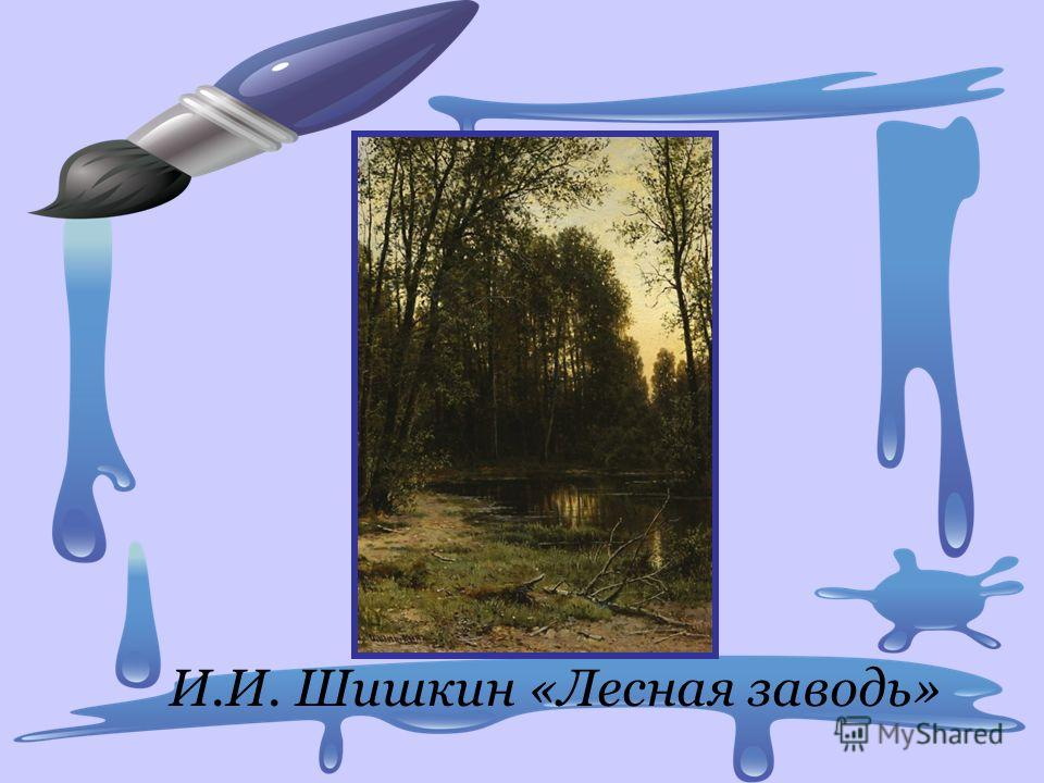 И.И. Шишкин «Лесная заводь»