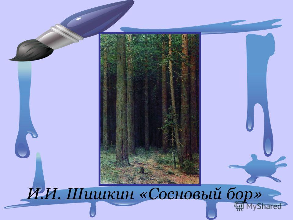 И.И. Шишкин «Сосновый бор»