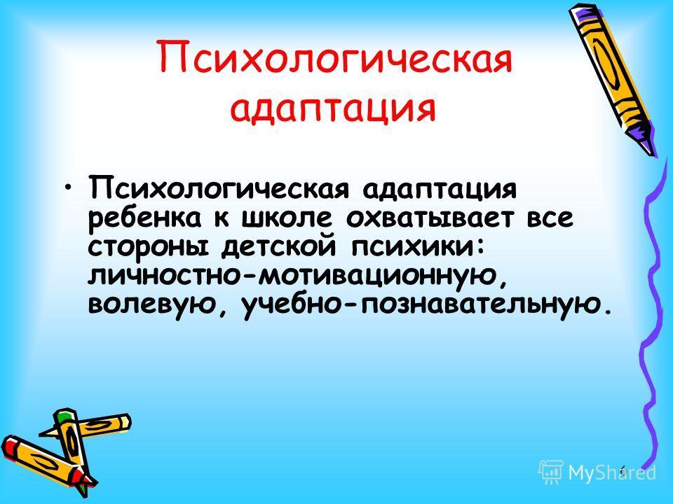 6 Психологическая адаптация Психологическая адаптация ребенка к школе охватывает все стороны детской психики: личностно-мотивационную, волевую, учебно-познавательную.