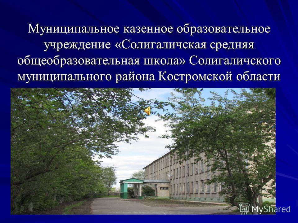 Муниципальное казенное образовательное учреждение «Солигаличская средняя общеобразовательная школа» Солигаличского муниципального района Костромской области