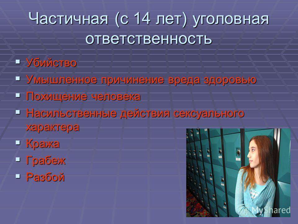 Частичная (с 14 лет) уголовная ответственность Убийство Убийство Умышленное причинение вреда здоровью Умышленное причинение вреда здоровью Похищение человека Похищение человека Насильственные действия сексуального характера Насильственные действия се
