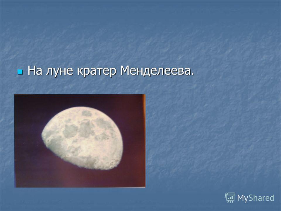 На луне кратер Менделеева. На луне кратер Менделеева.