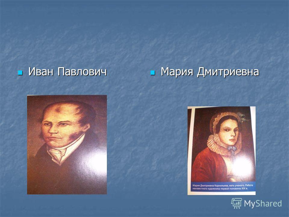 Иван Павлович Иван Павлович Мария Дмитриевна Мария Дмитриевна