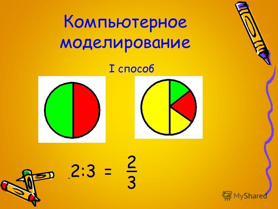 Компьютерное моделирование 2323 I способ 2:3=