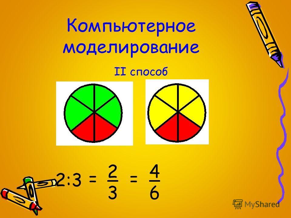 Компьютерное моделирование 2323 II способ 4646 = 2:3 =