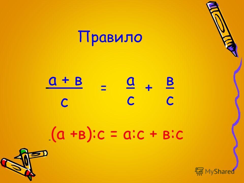 Правило а + в с = асас всвс + (а +в):с = а:с + в:с