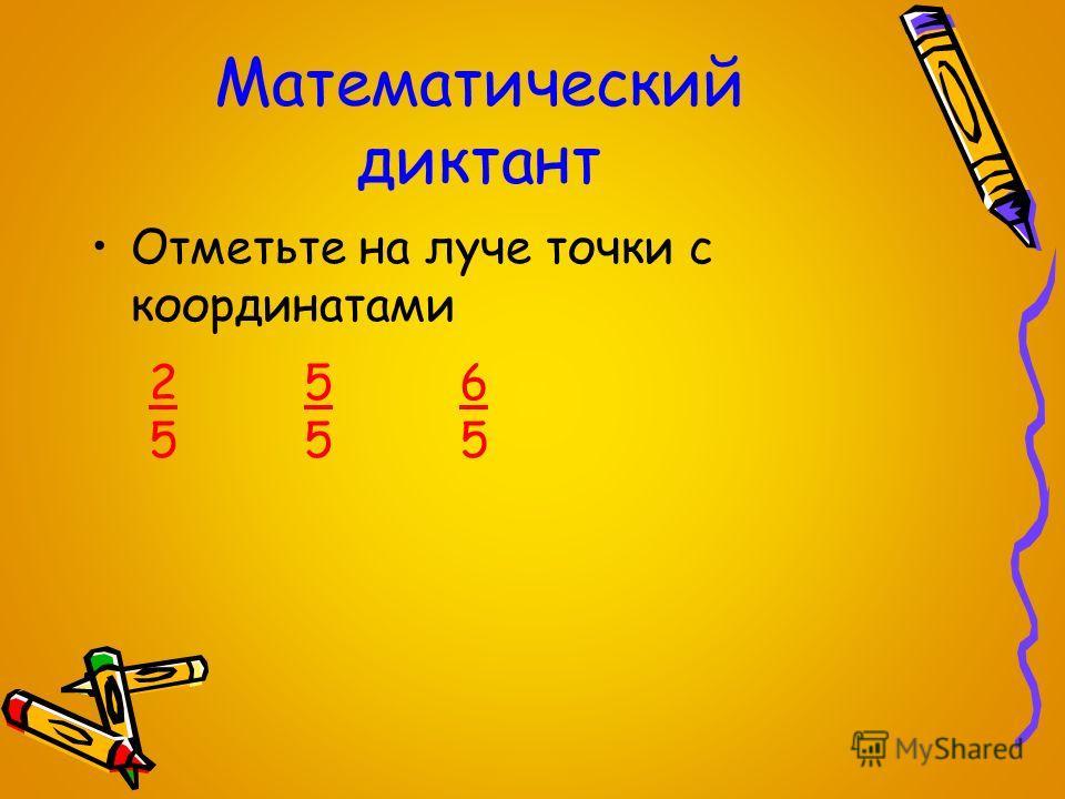 Математический диктант Отметьте на луче точки с координатами 5555 6565 2525