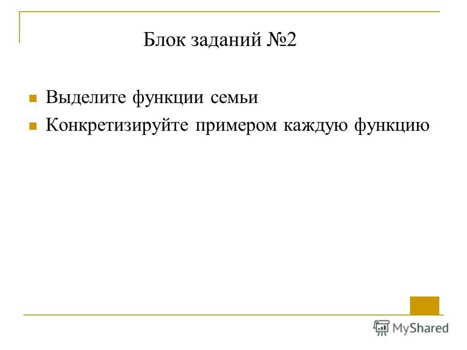 Блок заданий 2 Выделите функции семьи Конкретизируйте примером каждую функцию