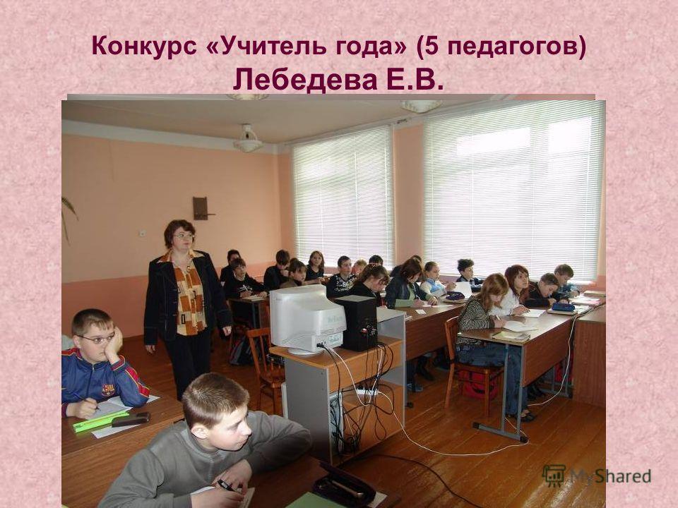Конкурс «Учитель года» (5 педагогов) Лебедева Е.В.