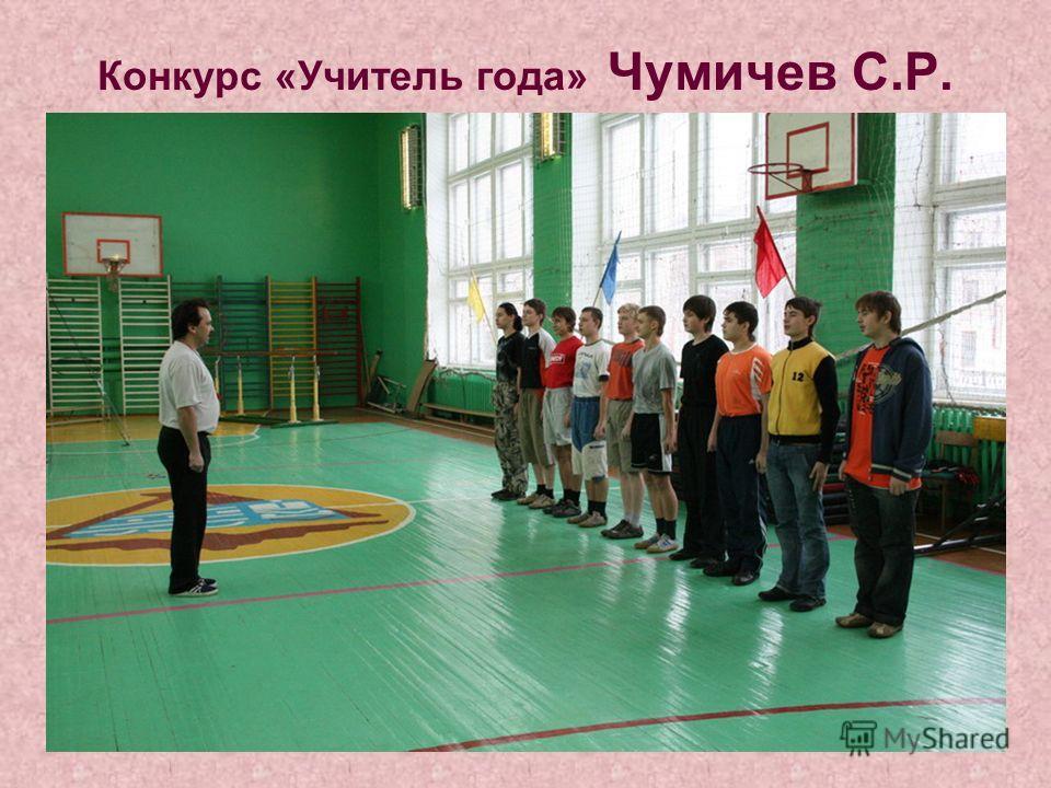 Конкурс «Учитель года» Чумичев С.Р.