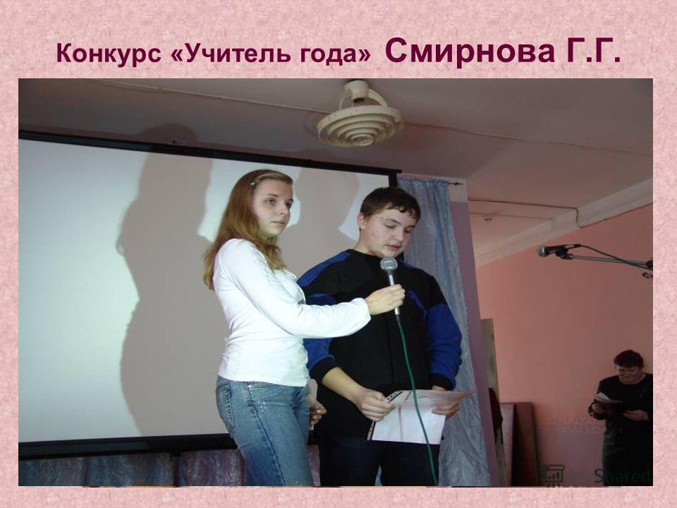 Конкурс «Учитель года» Смирнова Г.Г.