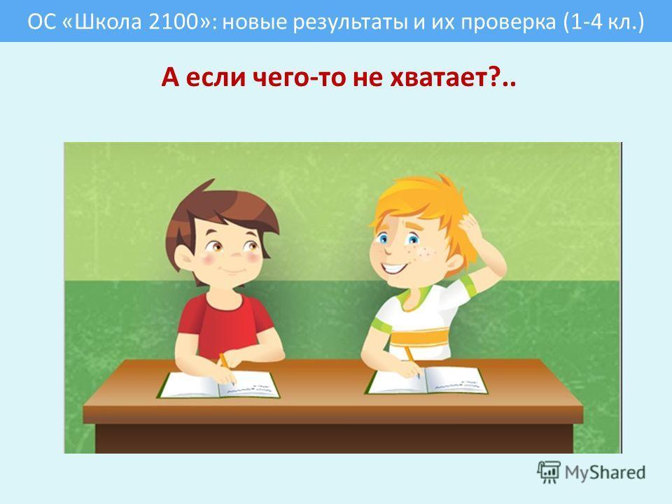 ОС «Школа 2100»: новые результаты и их проверка (1-4 кл.) А если чего-то не хватает?..