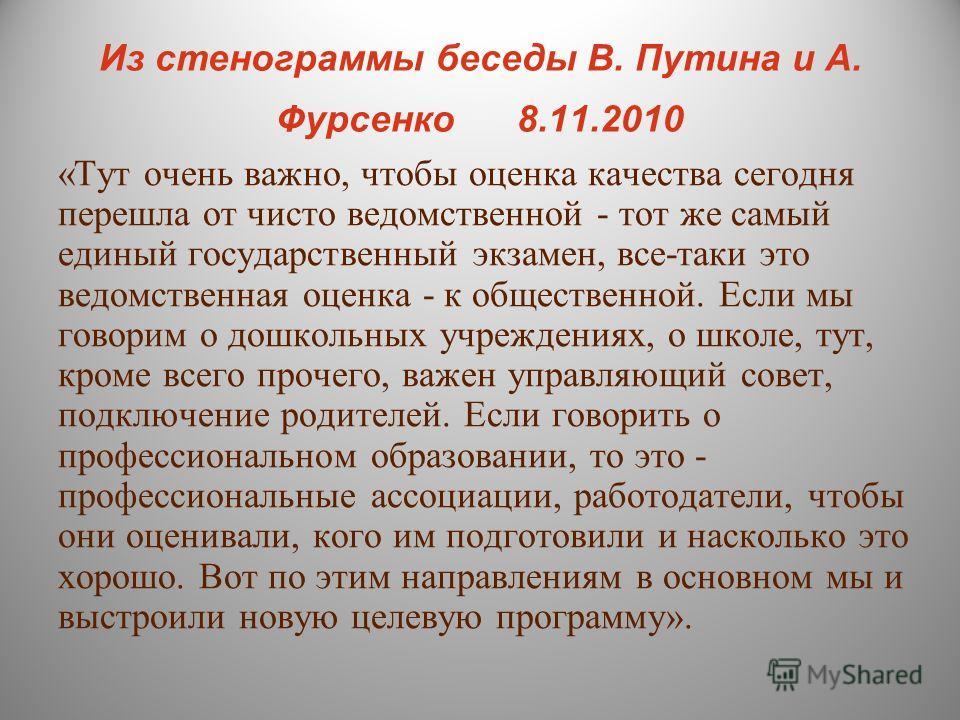 Из стенограммы беседы В. Путина и А. Фурсенко 8.11.2010 «Тут очень важно, чтобы оценка качества сегодня перешла от чисто ведомственной - тот же самый единый государственный экзамен, все-таки это ведомственная оценка - к общественной. Если мы говорим
