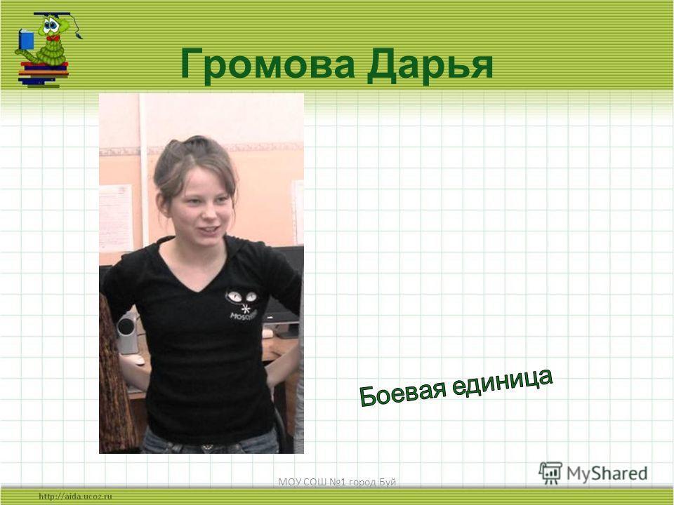 МОУ СОШ 1 город Буй Громова Дарья