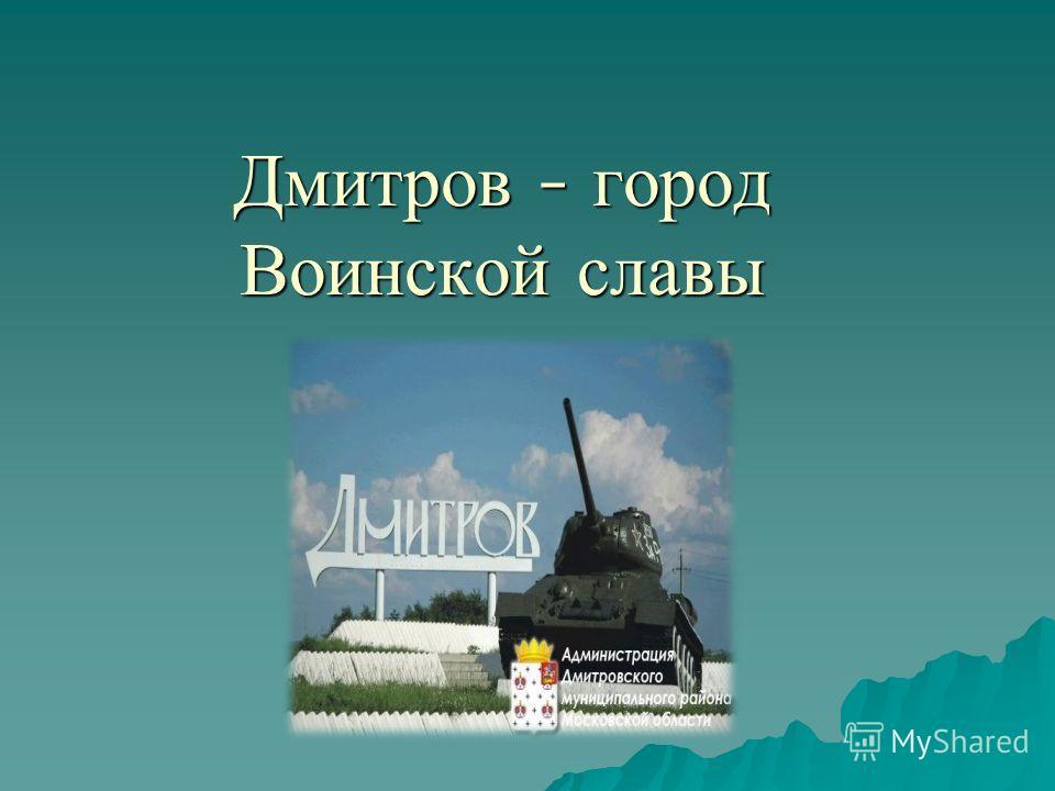 Дмитров – город Воинской славы