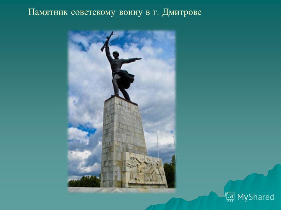 Памятник советскому воину в г. Дмитрове