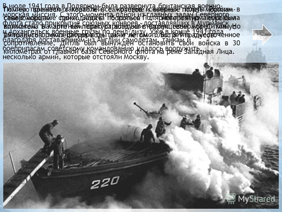 Помимо вражеских кораблей, самолетов и минных полей морякам- североморцам приходилось бороться с невероятно суровым климатом. В марте температура воздуха в Баренцевом море - минус 29 градусов, температура воды даже летом - плюс 8-9 градусов. Гитлер п