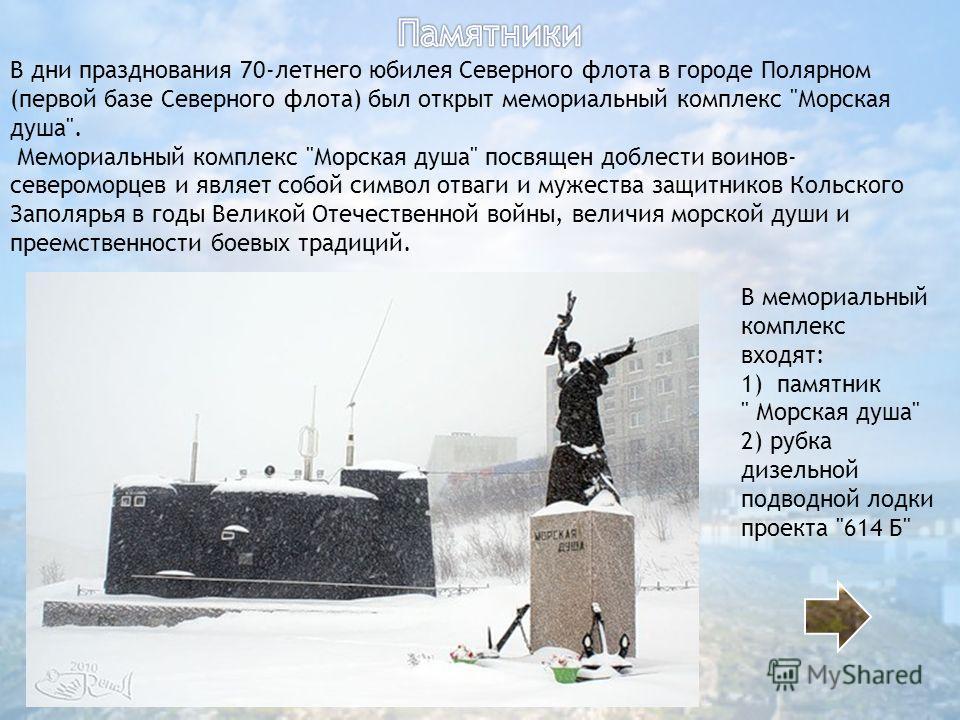 В дни празднования 70-летнего юбилея Северного флота в городе Полярном (первой базе Северного флота) был открыт мемориальный комплекс