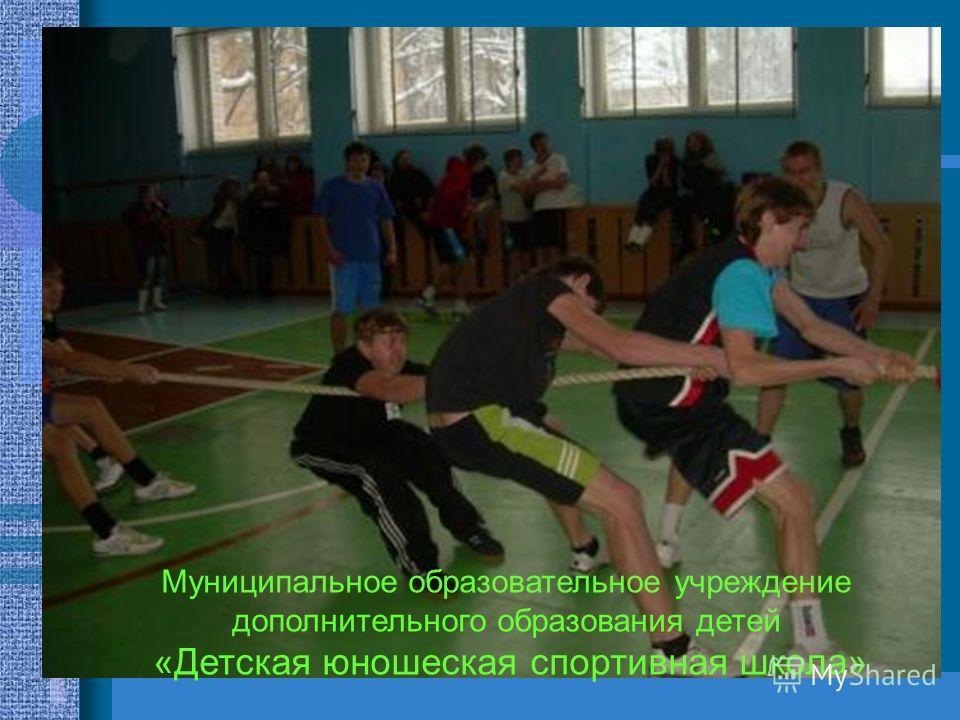 Муниципальное образовательное учреждение дополнительного образования детей «Детская юношеская спортивная школа»