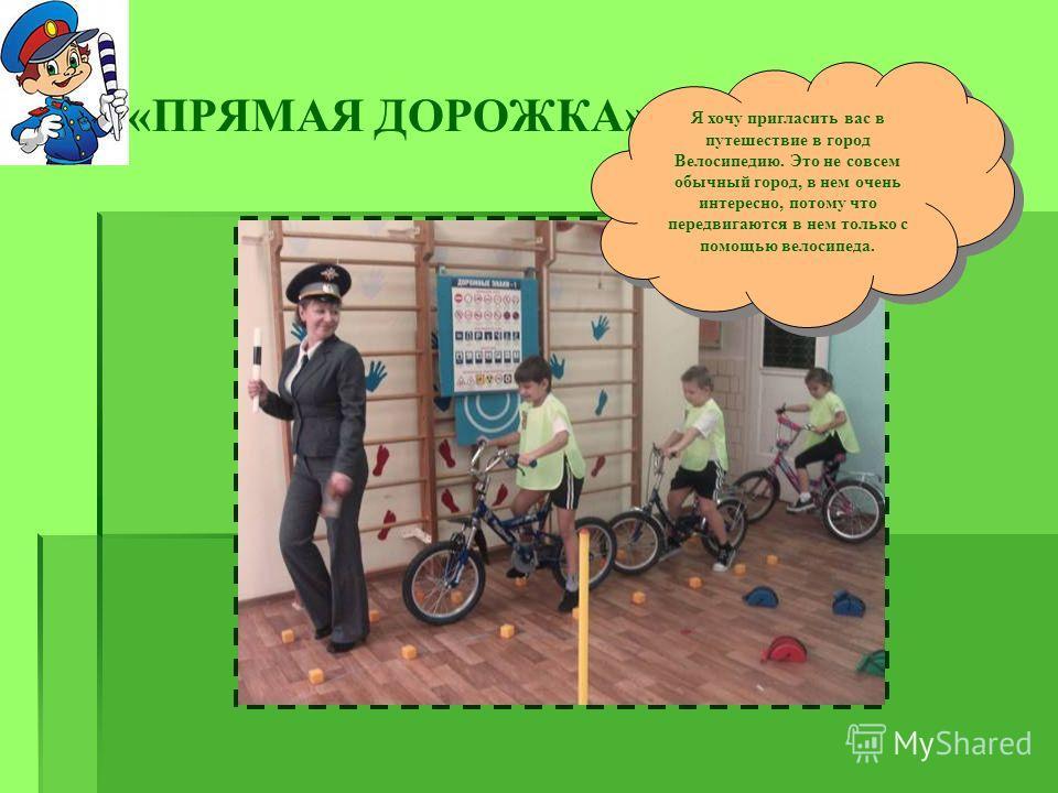 «ПРЯМАЯ ДОРОЖКА» Я хочу пригласить вас в путешествие в город Велосипедию. Это не совсем обычный город, в нем очень интересно, потому что передвигаются в нем только с помощью велосипеда.