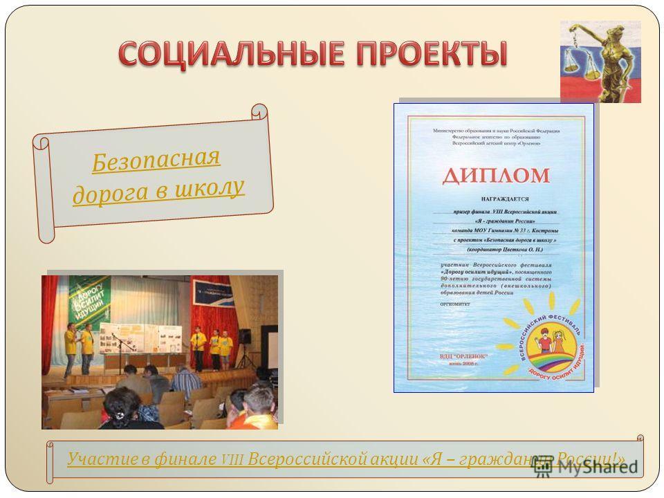 Безопасная дорога в школу Участие в финале VIII Всероссийской акции « Я – гражданин России !»