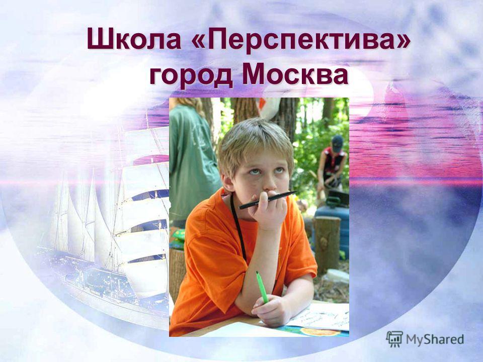 Школа «Перспектива» город Москва