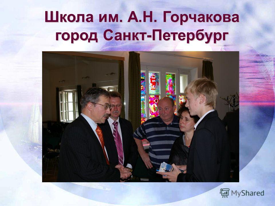 Школа им. А.Н. Горчакова город Санкт-Петербург