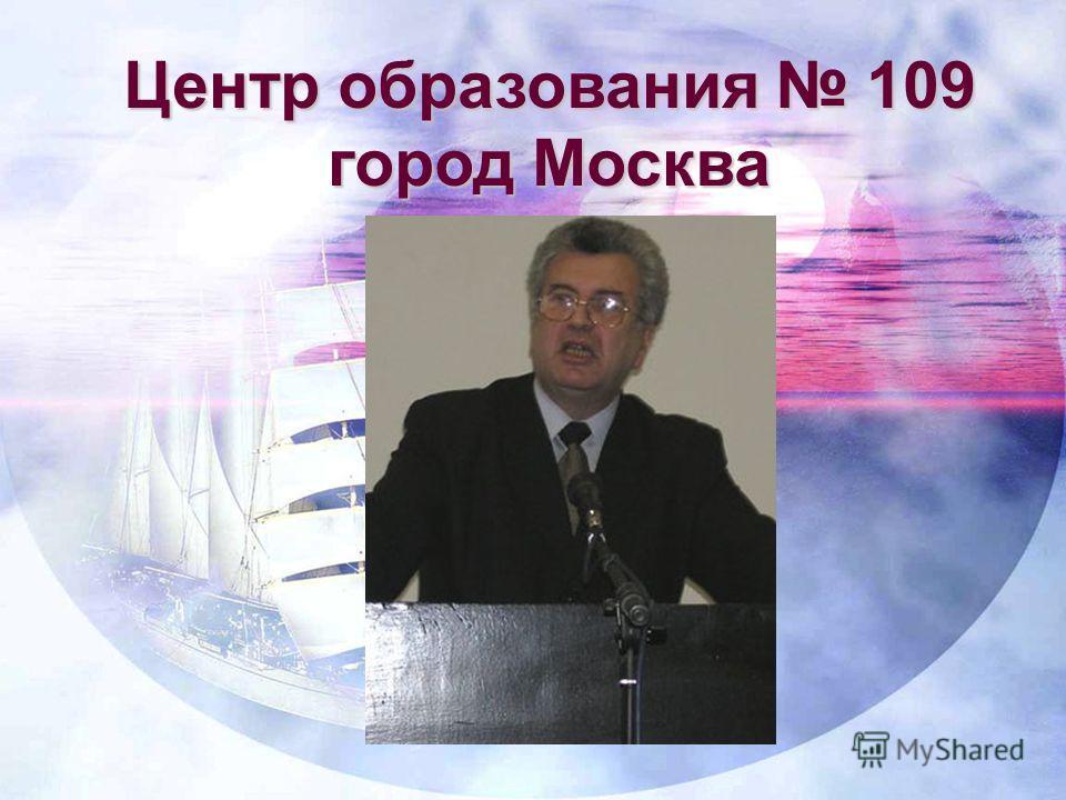 Центр образования 109 город Москва