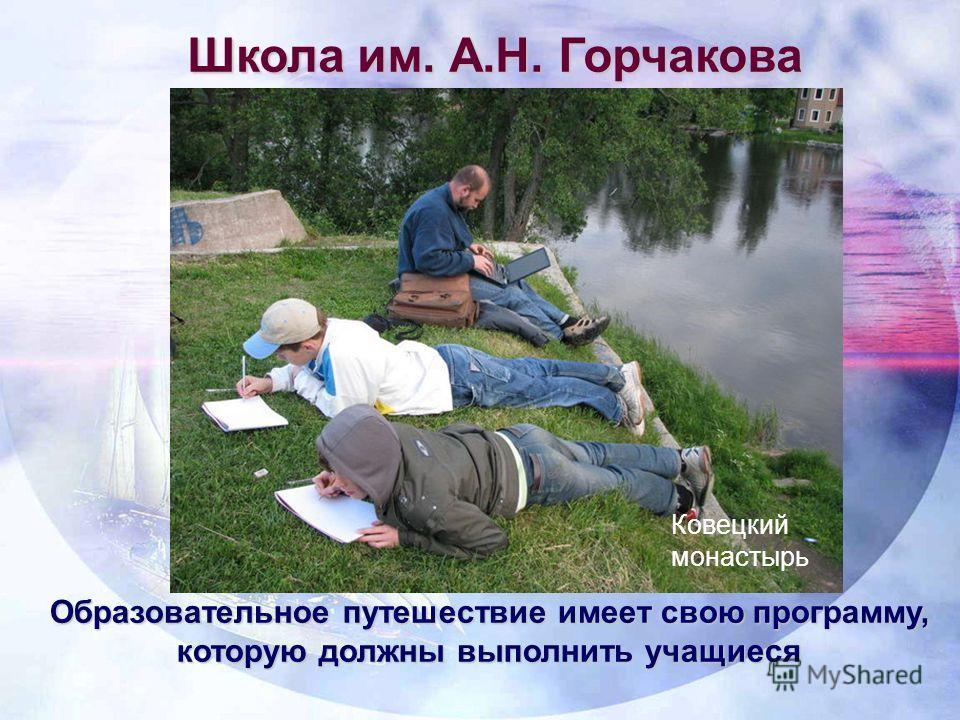 Образовательное путешествие имеет свою программу, которую должны выполнить учащиеся Школа им. А.Н. Горчакова Ковецкий монастырь