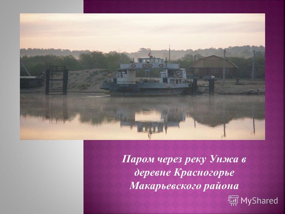 Паром через реку Унжа в деревне Красногорье Макарьевского района