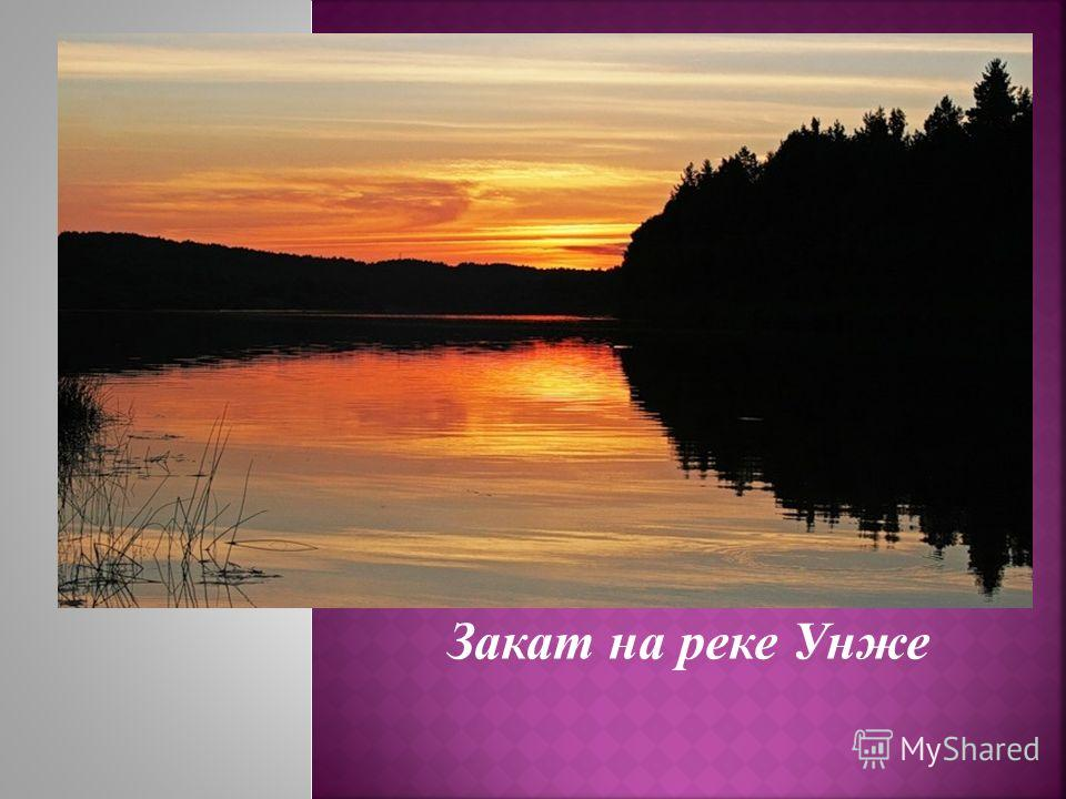 Закат на реке Унже