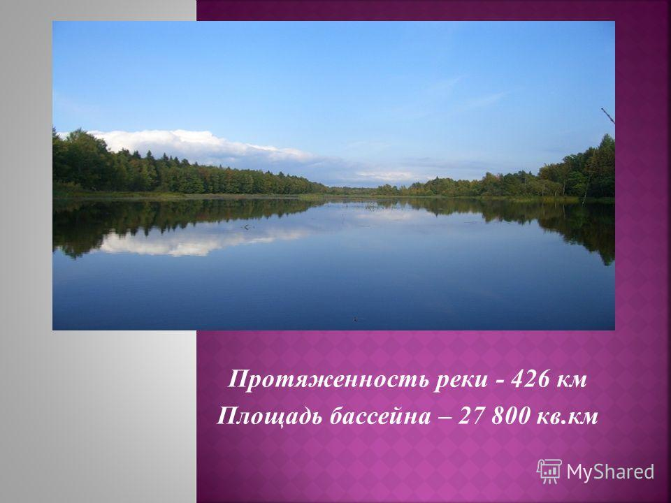 Протяженность реки - 426 км Площадь бассейна – 27 800 кв.км