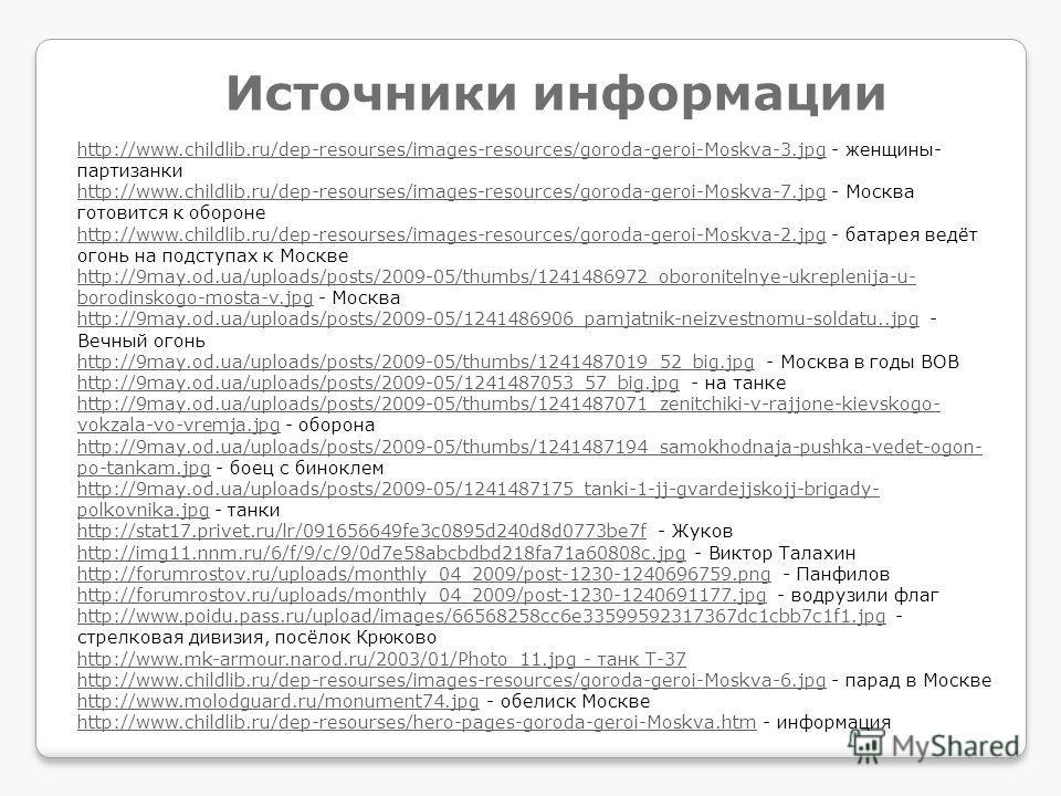 http://www.childlib.ru/dep-resourses/images-resources/goroda-geroi-Moskva-3.jpghttp://www.childlib.ru/dep-resourses/images-resources/goroda-geroi-Moskva-3.jpg - женщины- партизанки http://www.childlib.ru/dep-resourses/images-resources/goroda-geroi-Mo