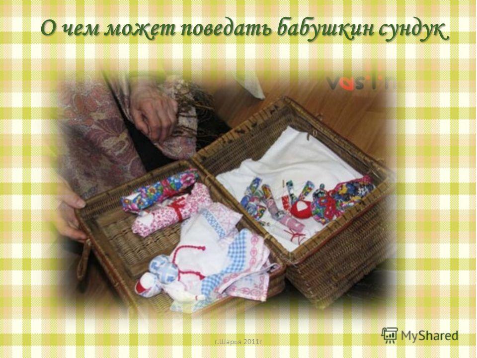 О чем может поведать бабушкин сундук г.Шарья 2011г
