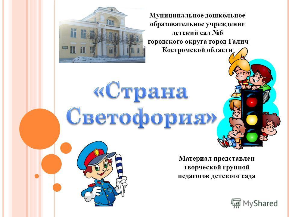 Муниципальное дошкольное образовательное учреждение детский сад 6 городского округа город Галич Костромской области Материал представлен творческой группой педагогов детского сада