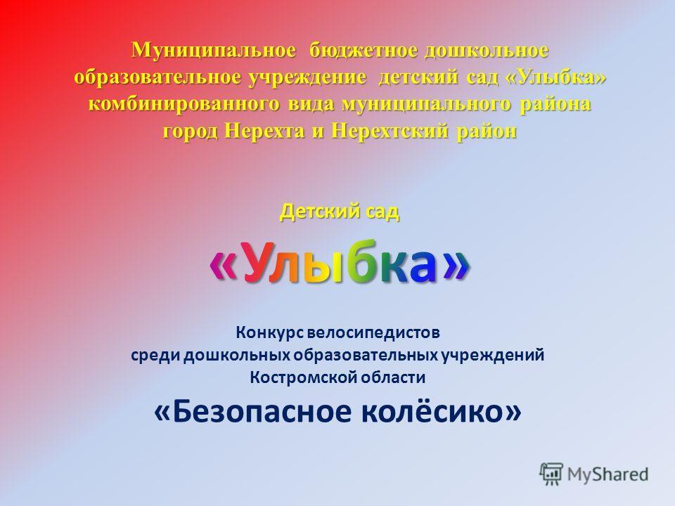 Конкурс велосипедистов среди дошкольных образовательных учреждений Костромской области «Безопасное колёсико»