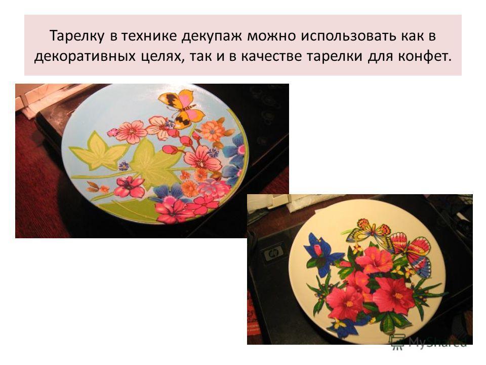 Тарелку в технике декупаж можно использовать как в декоративных целях, так и в качестве тарелки для конфет.