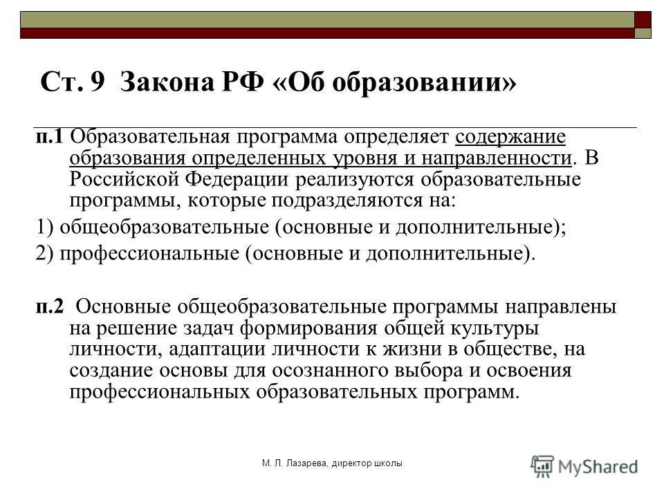 М. Л. Лазарева, директор школы Ст. 9 Закона РФ «Об образовании» п.1 Образовательная программа определяет содержание образования определенных уровня и направленности. В Российской Федерации реализуются образовательные программы, которые подразделяются