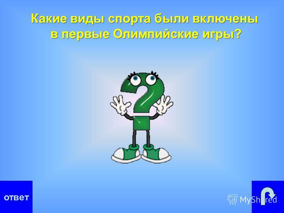 Какие виды спорта были включены в первые Олимпийские игры? ответ