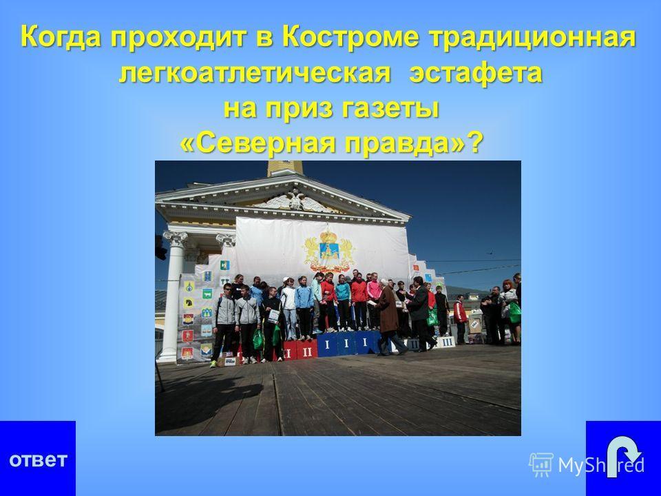 Когда проходит в Костроме традиционная легкоатлетическая эстафета на приз газеты «Северная правда»? ответ