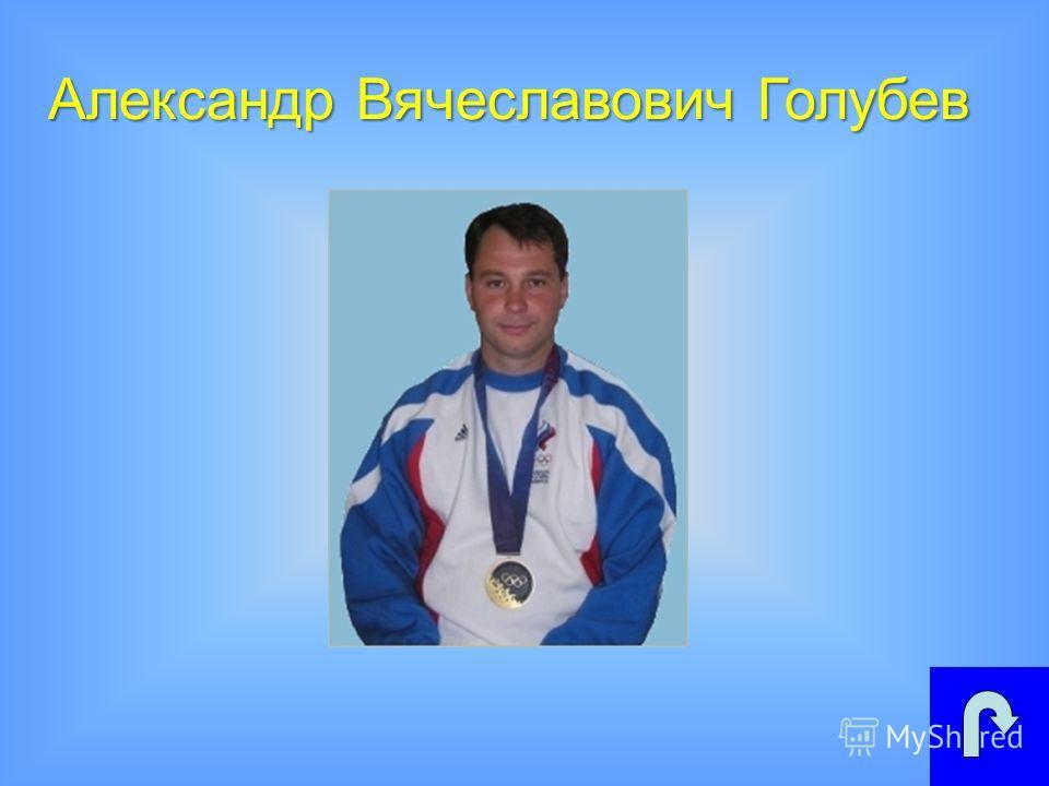 Александр Вячеславович Голубев