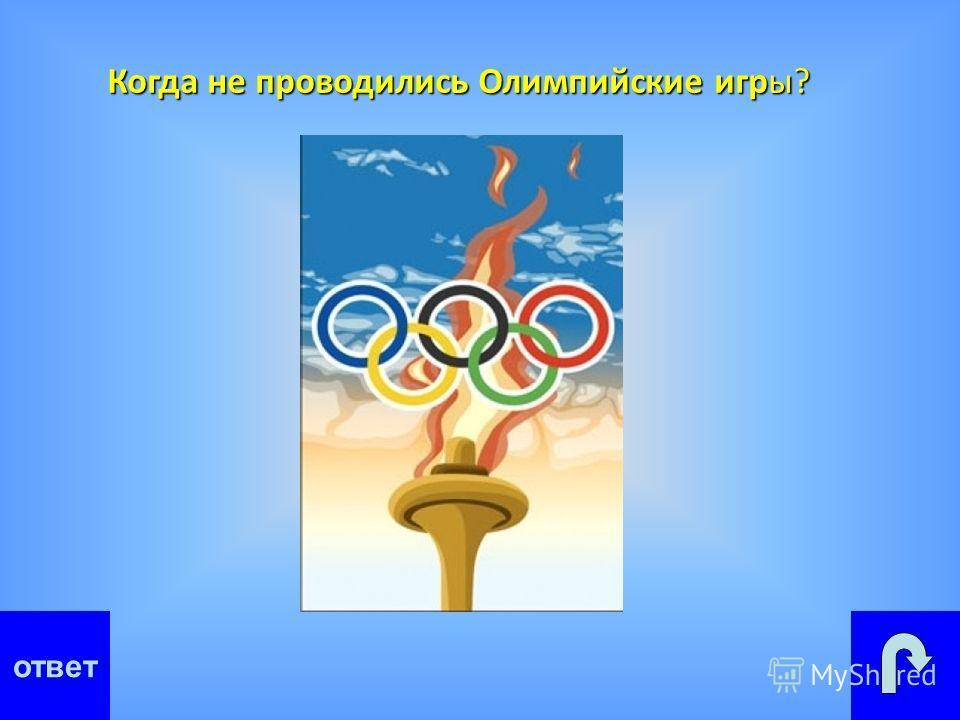 Когда не проводились Олимпийские игры?