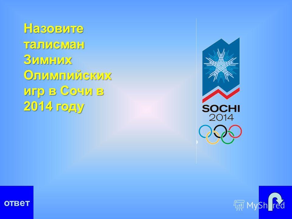 Назовите талисман Зимних Олимпийских игр в Сочи в 2014 году ответ