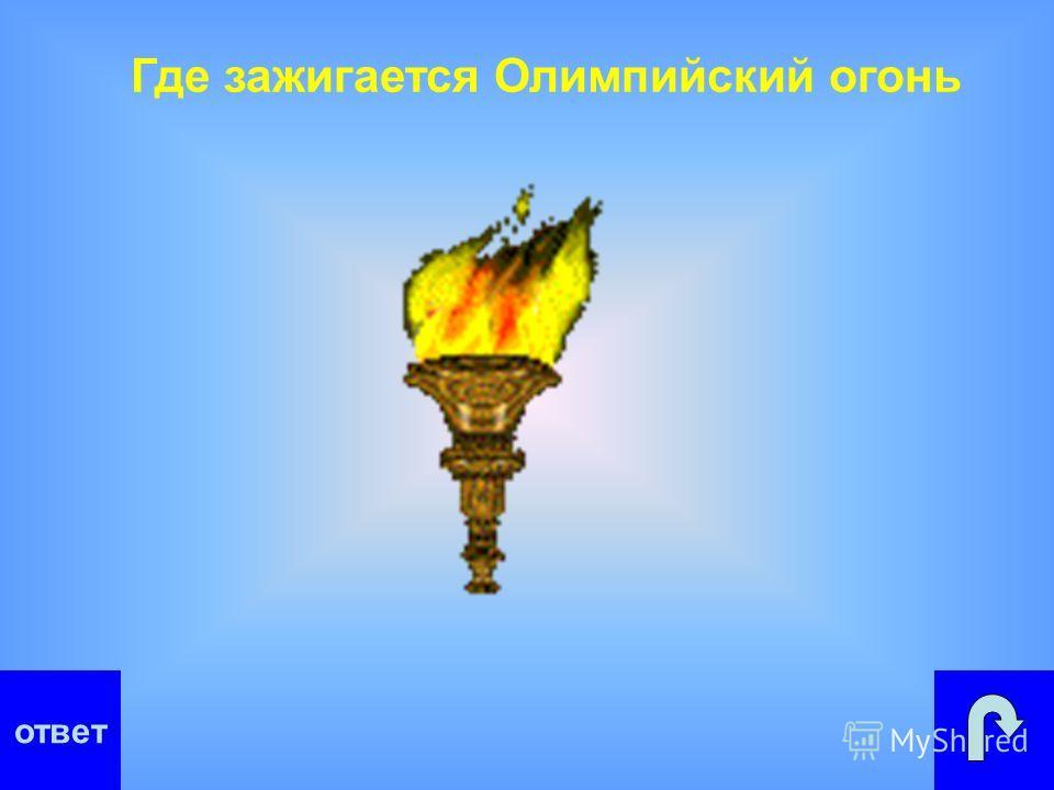 Где зажигается Олимпийский огонь ответ