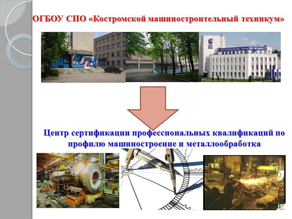 Центр сертификации профессиональных квалификаций по профилю машиностроение и металлообработка ОГБОУ СПО «Костромской машиностроительный техникум»