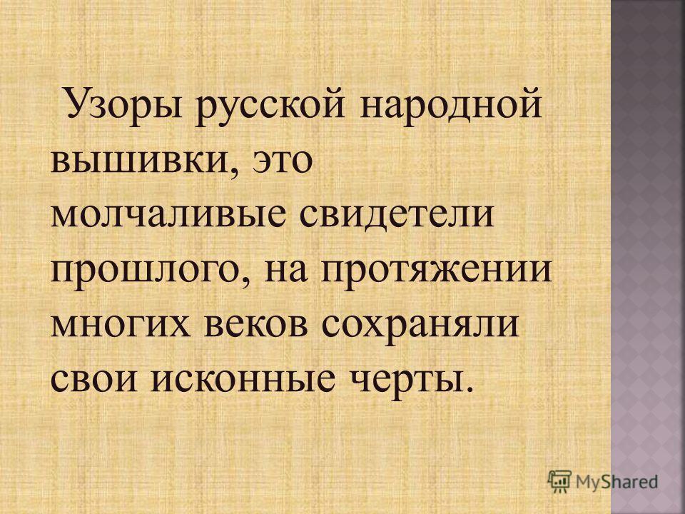 Узоры русской народной вышивки, это молчаливые свидетели прошлого, на протяжении многих веков сохраняли свои исконные черты.